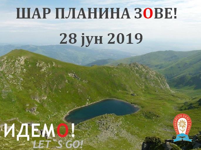 ŠAR PLANINA 2019    Planinarski savez Srbije